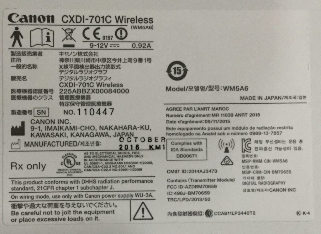 Canon CXDI-701C Wireless DR System